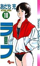 ラフ(10) (少年サンデーコミックス)