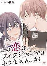 表紙: この恋はフィクションではありません! 4巻 (Series Vm) | にかわ柚生
