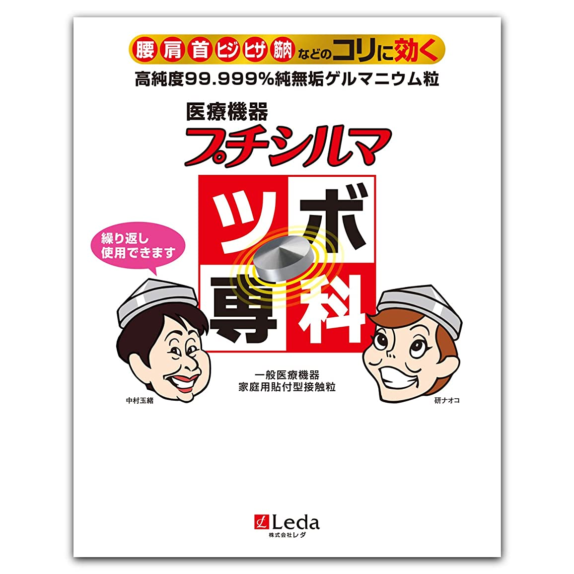 決済エイリアン東ティモールツボ専科 プチシルマDX5.5