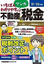 '21~'22年版 いちばんわかりやすいマンガ不動産の税金 (不動産実務ブック)