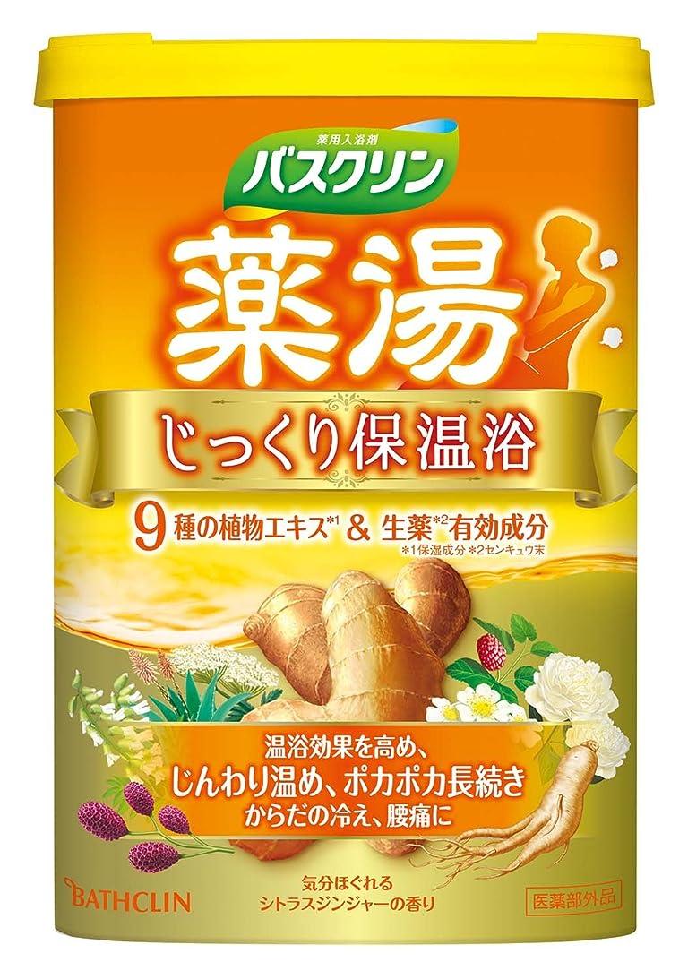コピーステンレステンポバスクリン 薬湯 じっくり保温浴 気分ほぐれるシトラスジンジャーの香り 600g 入浴剤 (医薬部外品)