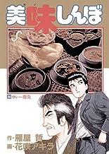表紙: 美味しんぼ(24) (ビッグコミックス)   花咲アキラ