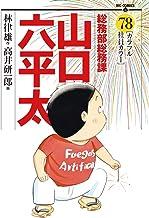 表紙: 総務部総務課 山口六平太(78) (ビッグコミックス)   林律雄