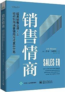 销售情商:超高销售业绩人士如何利用销售情商完成复杂交易