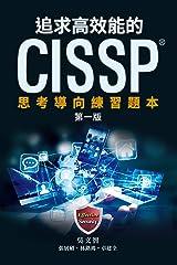 追求高效能的CISSP: 思考導向練習題本 (The Effective CISSP) (Traditional Chinese Edition) Kindle Edition