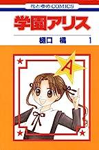 表紙: 学園アリス 1 (花とゆめコミックス) | 樋口橘