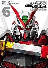 表紙: 機動戦士ガンダムSEED ASTRAY Re: Master Edition(6) (角川コミックス・エース) | ときた 洸一