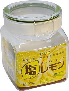 フレッシュロック こさじ付 手づくり塩レモンもOK 保存容器 800ml