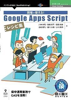 現場で使える!Google Apps Scriptレシピ集 (技術の泉シリーズ(NextPublishing))