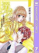 表紙: 溺愛ウェディング ~林檎姫の淫らな蜜月~ 7 (マーガレットコミックスDIGITAL) | 宮藤華