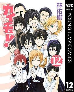 カイチュー! 12 (ヤングジャンプコミックスDIGITAL)