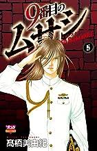 表紙: 9番目のムサシ レッドスクランブル 5 | 高橋美由紀