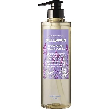 Mellsavon(メルサボン) メルサボン ボディウォッシュ リラクシングラベンダー ボディソープ リラクシングラベンダーの香り 460mL