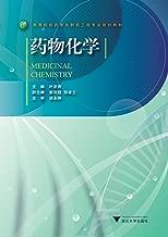 高等院校药学与制药工程专业规划教材:药物化学