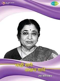 Maaze Gaane Akshay Gaane - Usha Mangeshkar