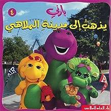 Barney #04: Barney Goes to the Fair (Arabic) بارني يذهب الى مدينة الملاهي