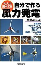 表紙: 自分で作る風力発電   中村 昌広