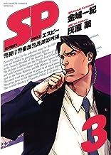 表紙: SP(3) (ビッグコミックススペシャル) | 金城一紀