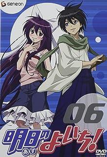 明日のよいち! 6 [DVD]