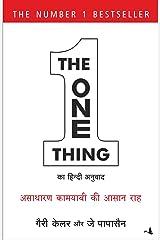 The One Thing (Hindi) (Hindi Edition) Kindle Edition