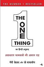 The One Thing (Hindi) (Hindi Edition)