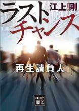 表紙: ラストチャンス 再生請負人 (講談社文庫) | 江上剛