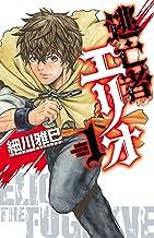 表紙: 逃亡者エリオ 1 (少年チャンピオン・コミックス) | 細川雅巳