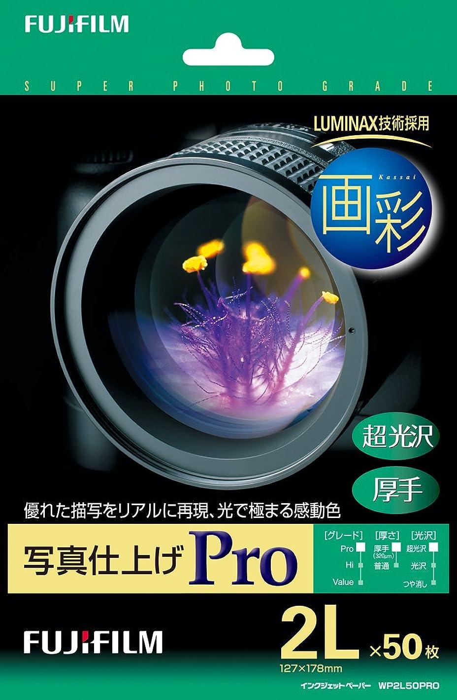 ペンフォーマルタヒチFUJIFILM 写真用紙 画彩 超光沢 厚手 2L 50枚WP2L50PRO