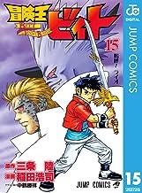 表紙: 冒険王ビィト 15 (ジャンプコミックスDIGITAL) | 三条陸