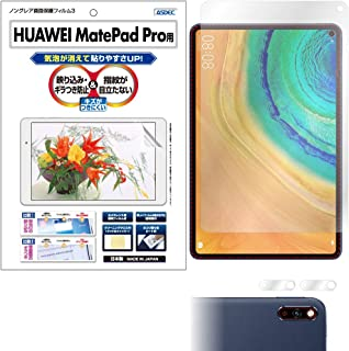 ASDEC HUAWEI MatePad Pro フィルム 10.8インチ ノングレアフィルム 日本製 防指紋 気泡消失 映込防止 アンチグレア NGB-HWPW09/2020