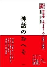 表紙: 神社検定 公式テキスト2 神話のおへそ 神社検定公式テキスト (扶桑社BOOKS) | 神社本庁