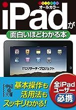 表紙: IPadが面白いほどわかる本 (中経の文庫) | ITCリサーチ・プロジェクト