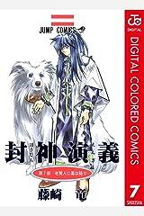 封神演義 カラー版 7 (ジャンプコミックスDIGITAL) Kindle版