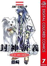 表紙: 封神演義 カラー版 7 (ジャンプコミックスDIGITAL) | 藤崎竜