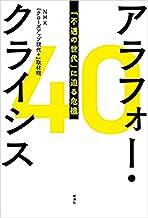 表紙: アラフォー・クライシス―「不遇の世代」に迫る危機―   NHK「クローズアップ現代+」取材班