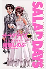 SALAD DAYS(18) (少年サンデーコミックス) Kindle版