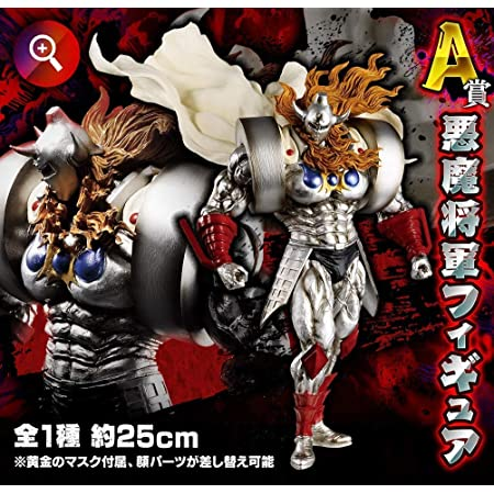 FIGURE SPIRITS KUJI キン肉マン 悪魔将軍フィギュア A賞 悪魔将軍フィギュア 全1種