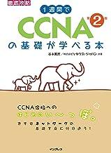 表紙: 1週間でCCNAの基礎が学べる本 第2版 徹底攻略シリーズ | 株式会社ソキウス・ジャパン