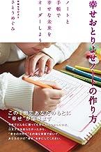 表紙: 幸せおとりよせノートの作り方   さとうめぐみ