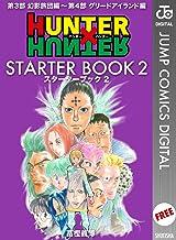 表紙: HUNTER×HUNTER STARTER BOOK 2 (ジャンプコミックスDIGITAL) | 冨樫義博
