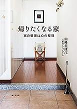 表紙: 帰りたくなる家―家の整理は心の整理 | 山崎美津江