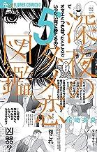 表紙: 深夜のダメ恋図鑑(5) (フラワーコミックス) | 尾崎衣良