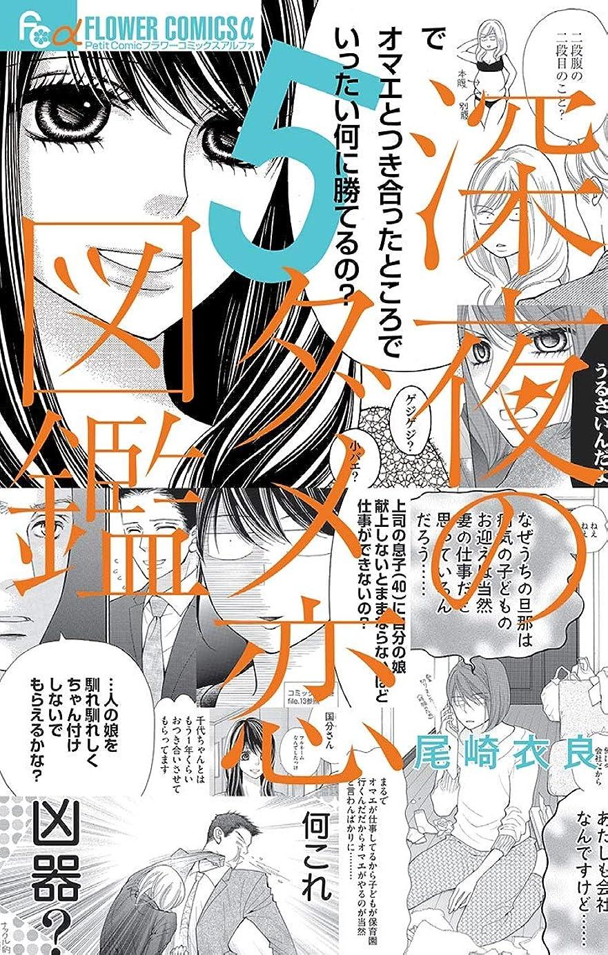 白雪姫目的流用する深夜のダメ恋図鑑(5) (フラワーコミックス)