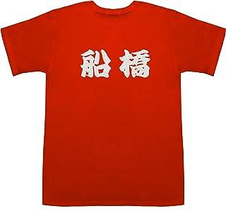 船橋 ふなばし T-shirts