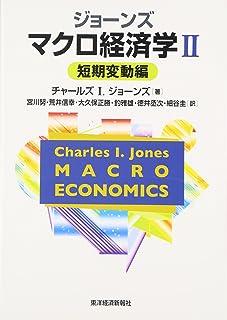 ジョーンズマクロ経済学 2 短期変動編