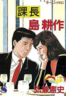 課長 島耕作(8) (モーニングコミックス)