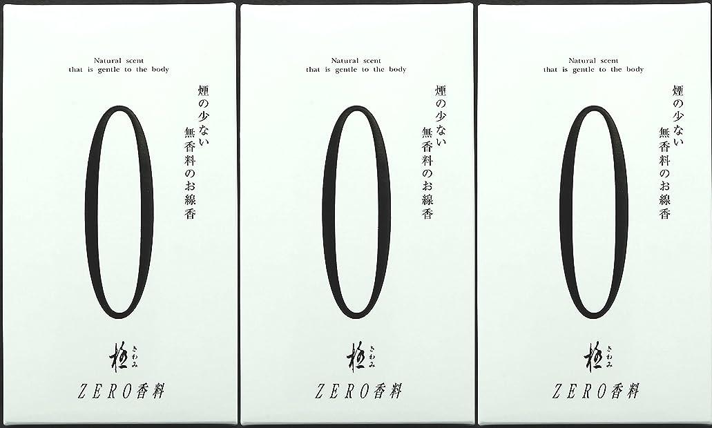 宇宙生産性次極 (きわみ) ZERO 香料 130g 白 【3箱セット】