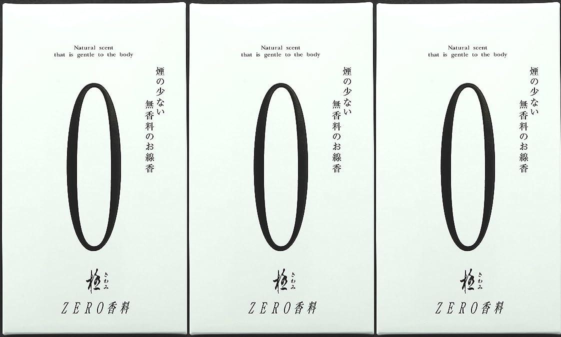 木曜日カポックセメント極 (きわみ) ZERO 香料 130g 白 【3箱セット】