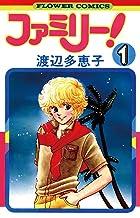 表紙: ファミリー!(1) (フラワーコミックス) | 渡辺多恵子