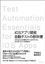 iOSアプリ開発自動テストの教科書 〜XCTestによる単体テスト・UIテストから,CI/CD,デバッグ技術まで